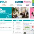 駅前留学NOVA 岩倉校