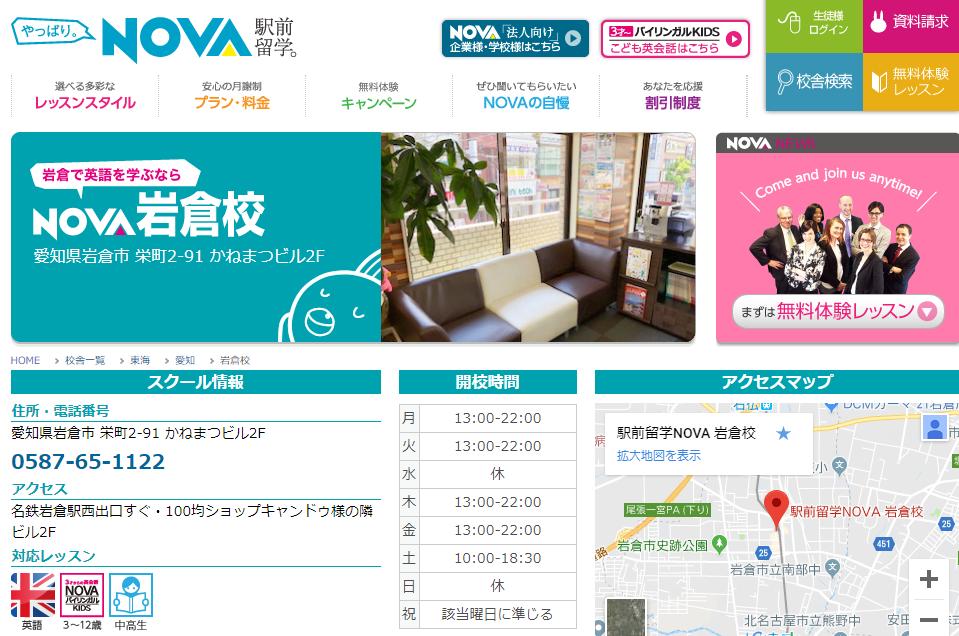駅前留学NOVA 岩倉校の評判・口コミ