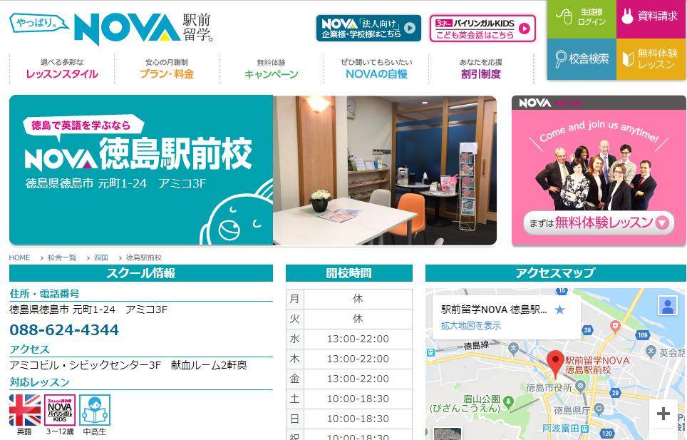 駅前留学NOVA 徳島駅前校