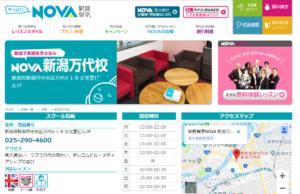 駅前留学NOVA 新潟万代校