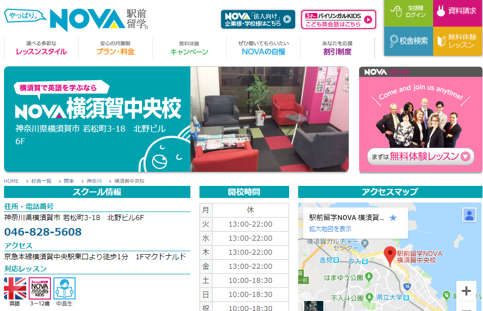 駅前留学NOVA 横須賀中央校の評判・口コミ
