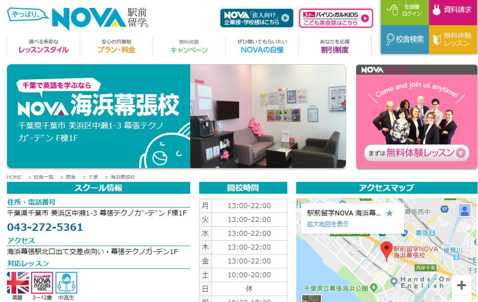 駅前留学NOVA 海浜幕張校の評判・口コミ