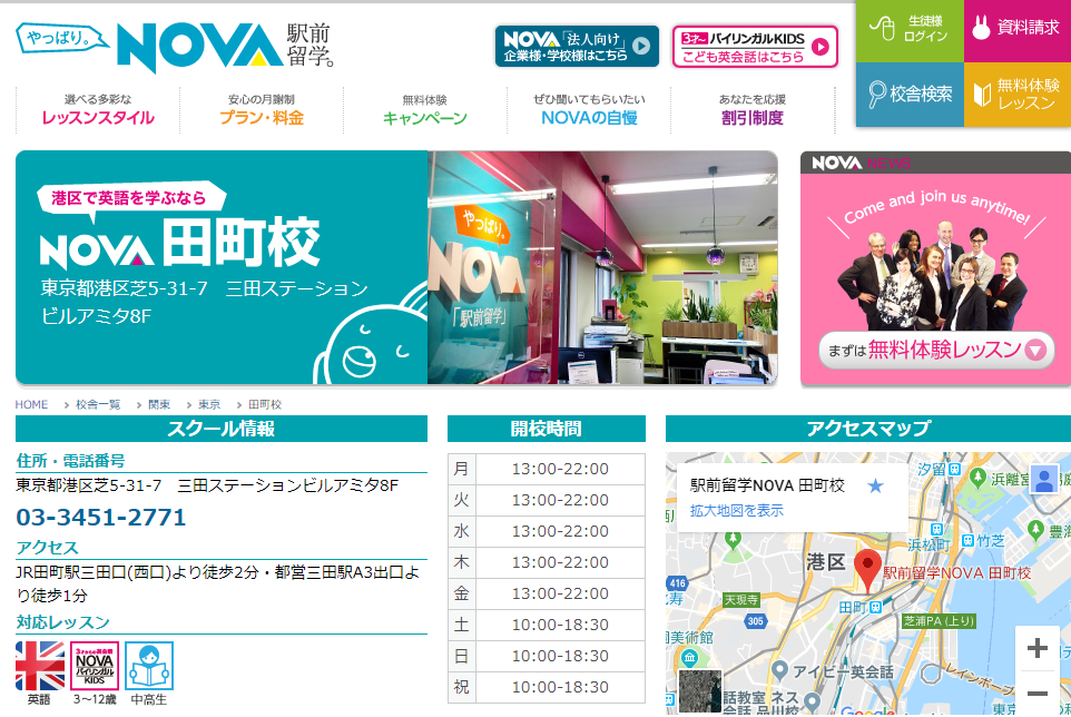 駅前留学NOVA 田町校の評判・口コミ