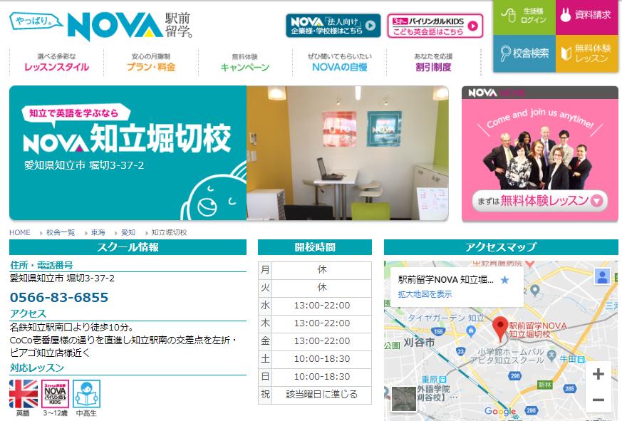 駅前留学NOVA 知立堀切校の評判・口コミ