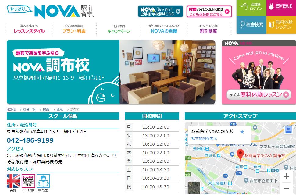 駅前留学NOVA 調布校