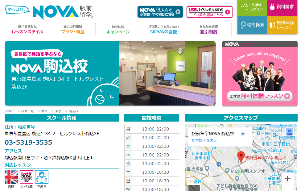 駅前留学NOVA 駒込校の評判・口コミ
