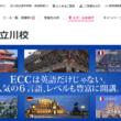 ECC外語学院 エキュート立川校