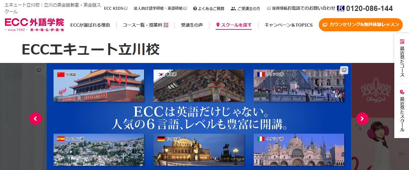 ECC外語学院 エキュート立川校の評判・口コミ