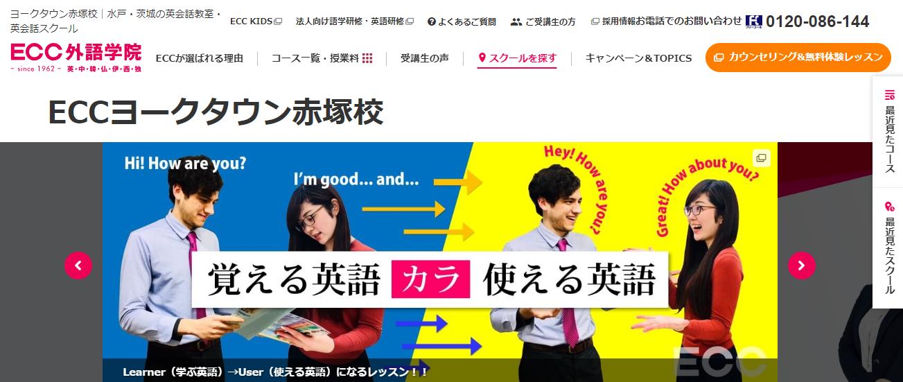 ECC外語学院 ヨークタウン赤塚校の評判・口コミ