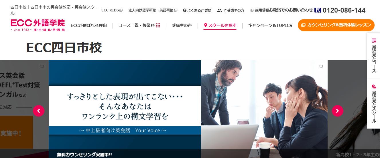 ECC外語学院 四日市校の評判・口コミ