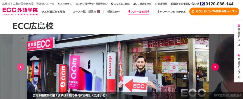 ECC外語学院 広島校
