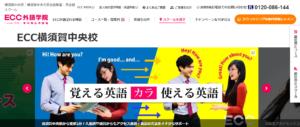ECC外語学院 横須賀中央校