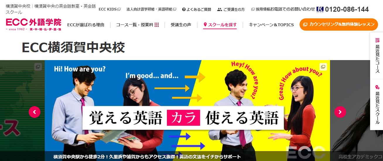 ECC外語学院 横須賀中央校の評判・口コミ