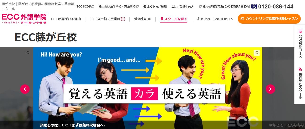 ECC外語学院 藤が丘校の評判・口コミ