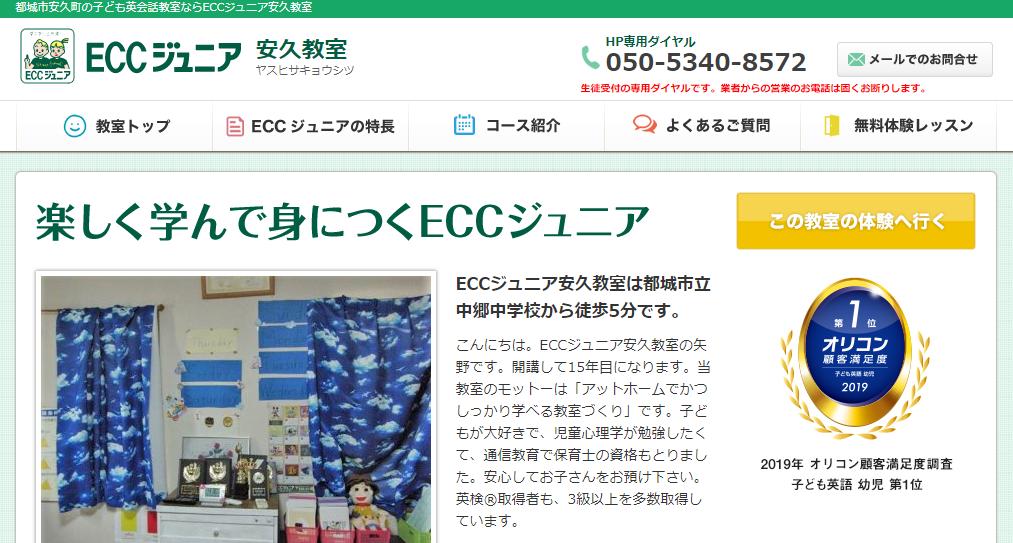 ECC 都城安久教室の評判・口コミ