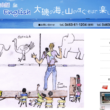 Jim's_English (湘南大磯の英会話教室)