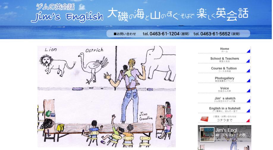 Jim's_English (湘南大磯の英会話教室)の評判・口コミ