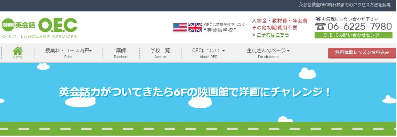 OECランゲージサービス 明石校の評判・口コミ