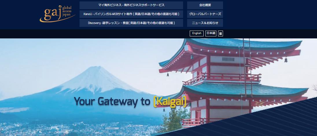 グローバル・アクセス・ジャパン