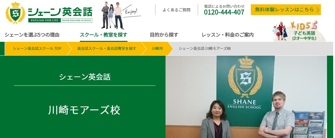 シェーン英会話 川崎モアーズ校の評判・口コミ