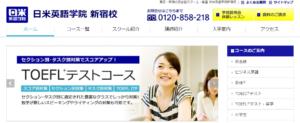 日米英語学院 新宿校