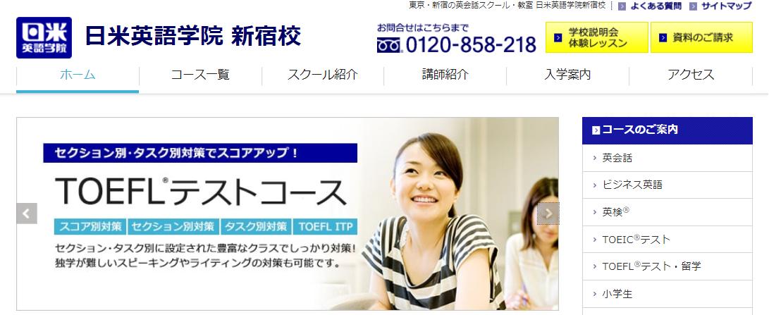 日米英語学院 新宿校の評判・口コミ