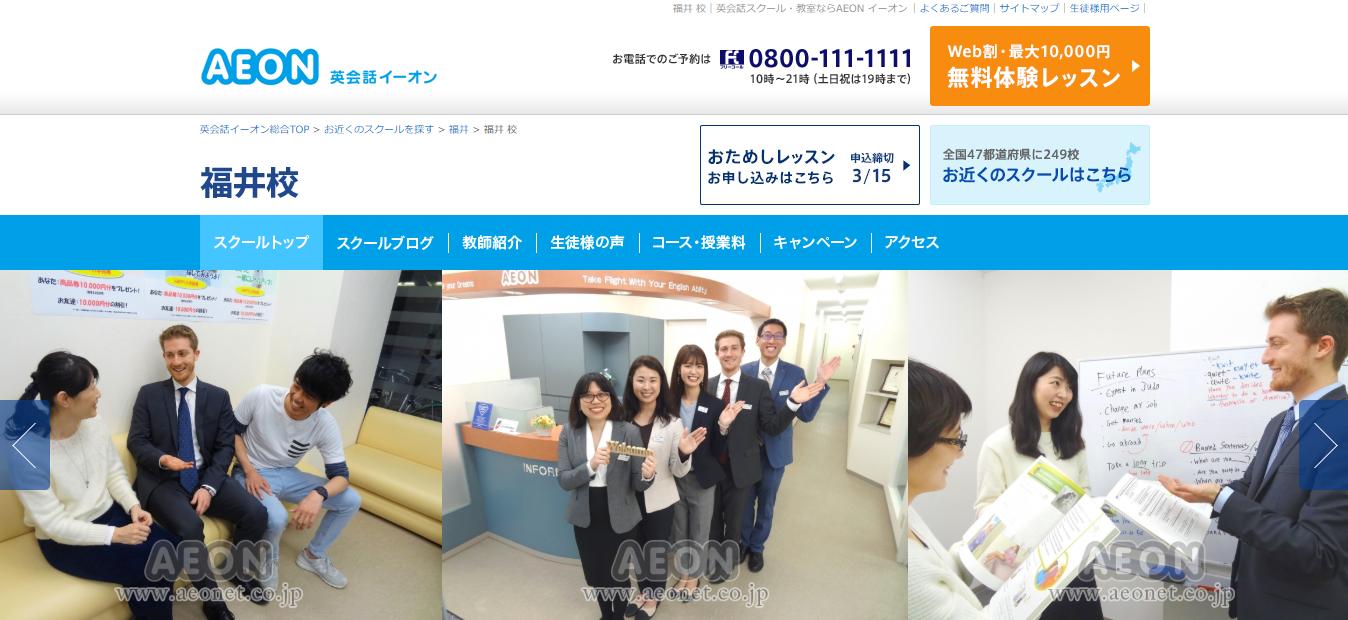 英会話イーオン 福井校の評判・口コミ