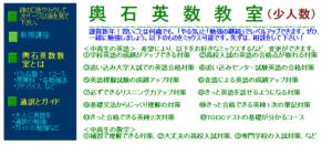 輿石英語研究所