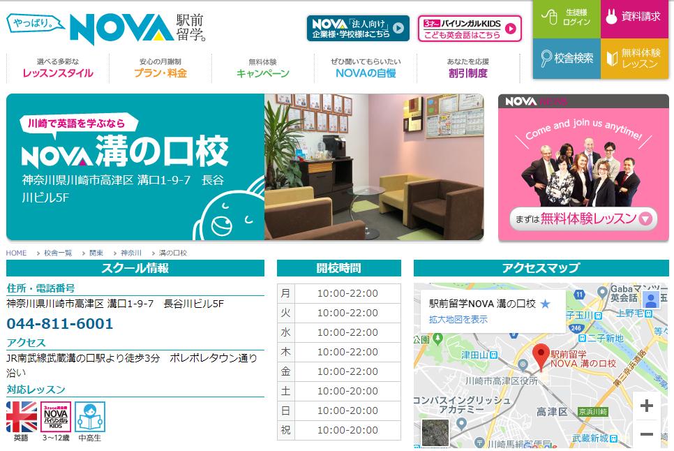 駅前留学NOVA 溝の口校の評判・口コミ
