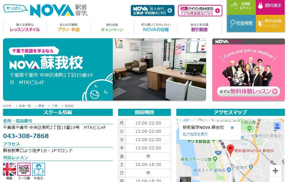 駅前留学NOVA 蘇我校の評判・口コミ