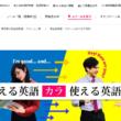ECC外語学院 北千住校