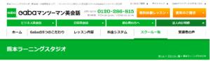Gaba英会話 熊本ラーニングスタジオ