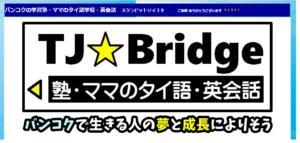 TJブリッジ