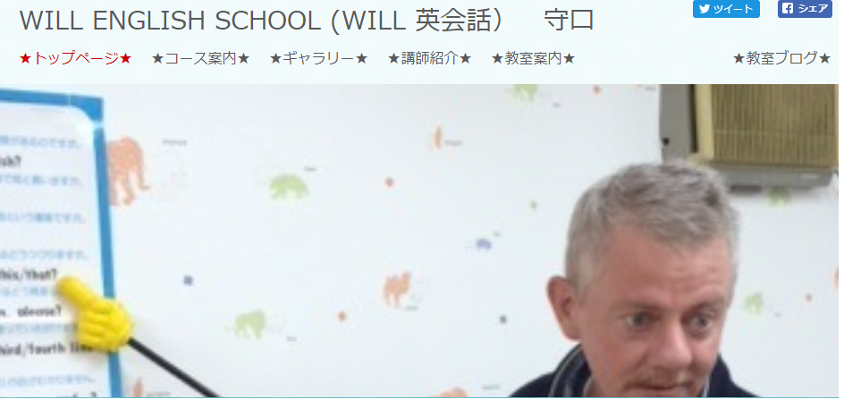 WILL ENGLISH SCHOOLの評判・口コミ