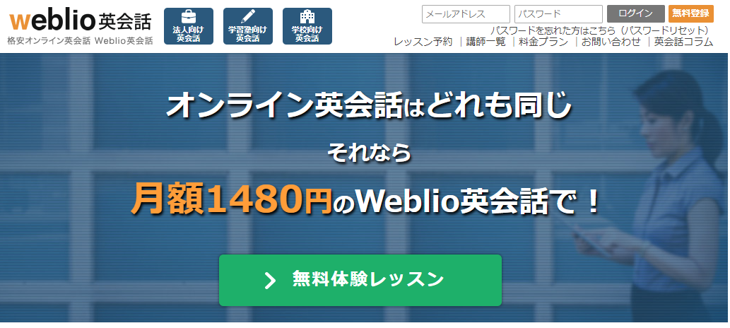 Weblio英会話の評判・口コミ