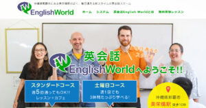 英会話English World