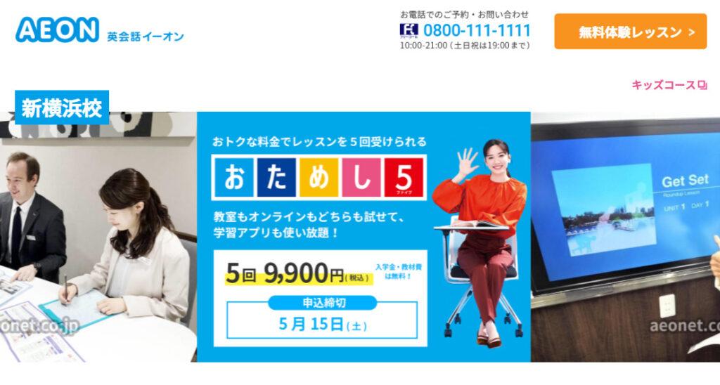AEON(イーオン) 新横浜校