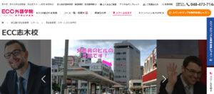 ECC外語学院 志木校