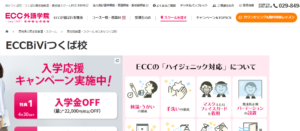 ECC外語学院 BiViつくば校