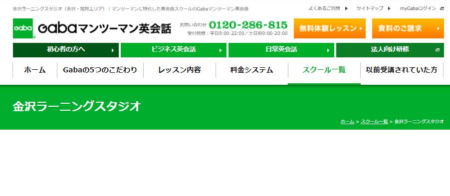 【閉校】Gaba英会話 金沢ラーニングスタジオ