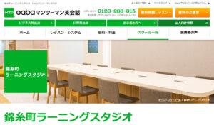Gaba英会話 錦糸町ラーニングスタジオ