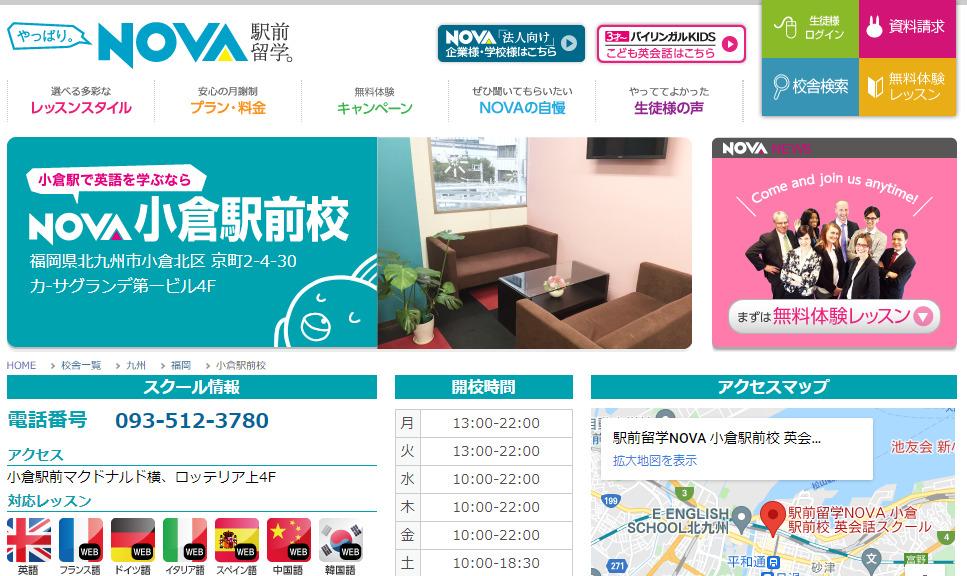 NOVA(ノバ) 小倉駅前校