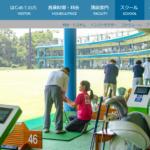 ウィンズゴルフステーション新座の評判・口コミ