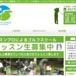 グリーンステージ中津川の評判・口コミ