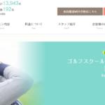 サンクチュアリゴルフ新宿店の評判・口コミ