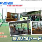 サンランド船橋の評判・口コミ