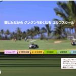 ジャムゴルフスクール 寺田町駅前校の評判・口コミ