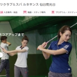 スポーツクラブ&スパルネサンス仙台南光台の評判・口コミ