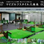 マイゴルフスタイル六本木の評判・口コミ
