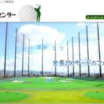 ミズノゴルフスクールの評判・口コミ